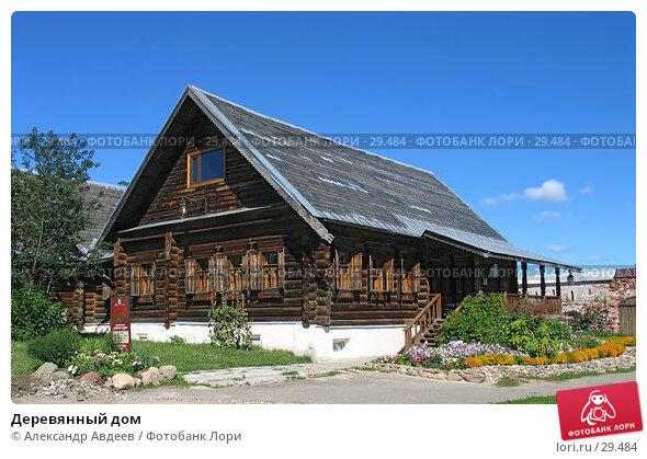 Деревянный дом, фото № 29484, снято 22 июля 2006 г. (c) Александр Авдеев / Фотобанк Лори