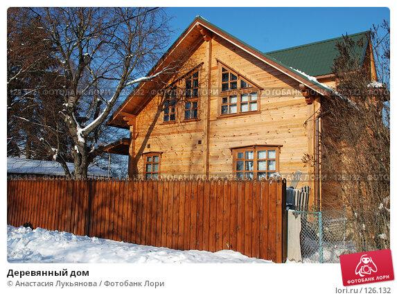 Деревянный дом, фото № 126132, снято 18 ноября 2007 г. (c) Анастасия Лукьянова / Фотобанк Лори