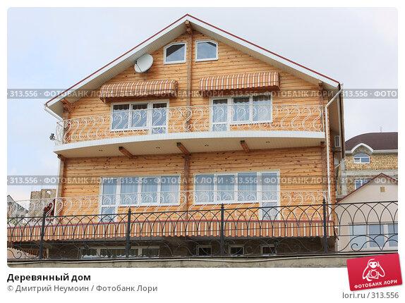 Деревянный дом, эксклюзивное фото № 313556, снято 2 мая 2008 г. (c) Дмитрий Неумоин / Фотобанк Лори