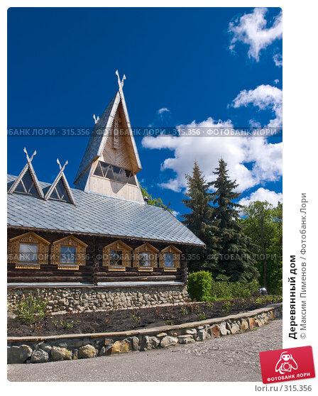 Купить «Деревянный дом», фото № 315356, снято 15 мая 2008 г. (c) Максим Пименов / Фотобанк Лори