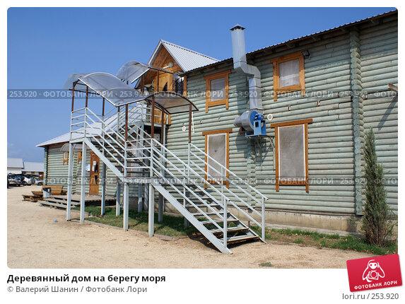 Купить «Деревянный дом на берегу моря», фото № 253920, снято 26 сентября 2007 г. (c) Валерий Шанин / Фотобанк Лори