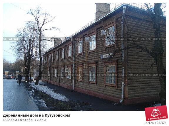 Деревянный дом на Кутузовском, фото № 24324, снято 15 марта 2007 г. (c) Аврам / Фотобанк Лори