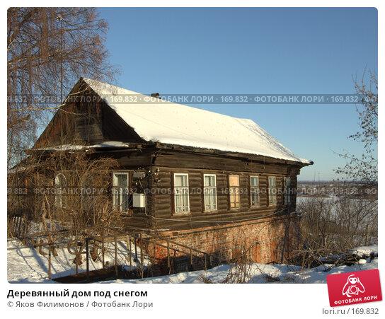Деревянный дом под снегом, фото № 169832, снято 23 декабря 2007 г. (c) Яков Филимонов / Фотобанк Лори