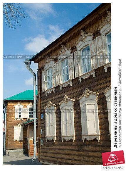 Деревянный дом со ставнями, фото № 34952, снято 21 апреля 2007 г. (c) Саломатов Александр Николаевич / Фотобанк Лори