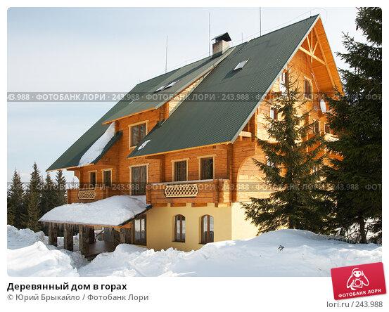 Деревянный дом в горах, фото № 243988, снято 30 марта 2008 г. (c) Юрий Брыкайло / Фотобанк Лори