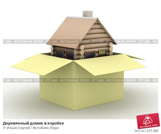 Деревянный домик в коробке, иллюстрация № 277260 (c) Ильин Сергей / Фотобанк Лори
