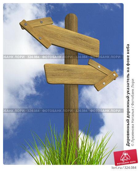 Купить «Деревянный дорожный указатель на фоне неба», иллюстрация № 324084 (c) Лукиянова Наталья / Фотобанк Лори