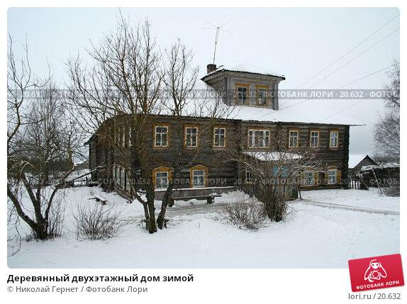 Деревянный двухэтажный дом зимой, фото № 20632, снято 2 января 2007 г. (c) Николай Гернет / Фотобанк Лори