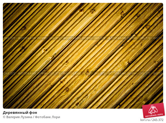 Деревянный фон, фото № 243372, снято 29 августа 2007 г. (c) Валерия Потапова / Фотобанк Лори