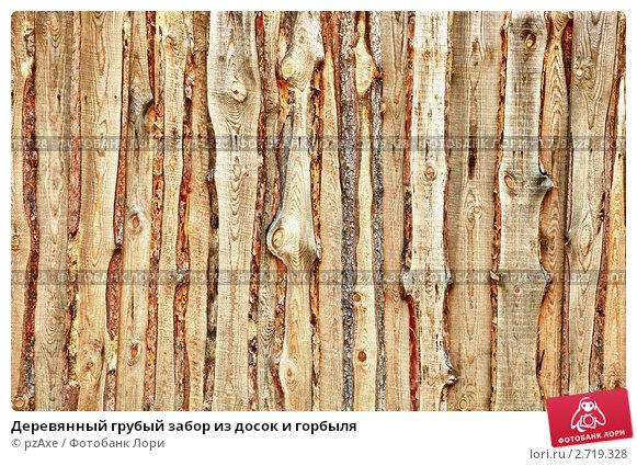 Деревянный грубый забор из досок и горбыля; фото 2719328, фотограф pzAxe. Фотобанк Лори - Продажа фотографий, иллюстраций и изоб