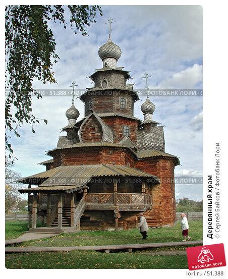 Деревянный храм, фото № 51388, снято 21 сентября 2003 г. (c) Сергей Байков / Фотобанк Лори