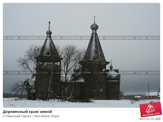 Деревянный храм зимой, фото № 21428, снято 30 марта 2017 г. (c) Николай Гернет / Фотобанк Лори