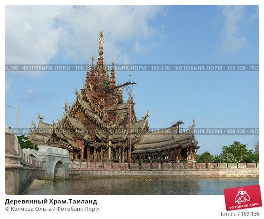 Деревянный Храм.Таиланд, фото № 169136, снято 1 апреля 2007 г. (c) Колчева Ольга / Фотобанк Лори