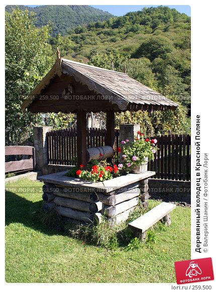 Деревянный колодец в Красной Поляне, фото № 259500, снято 22 сентября 2007 г. (c) Валерий Шанин / Фотобанк Лори
