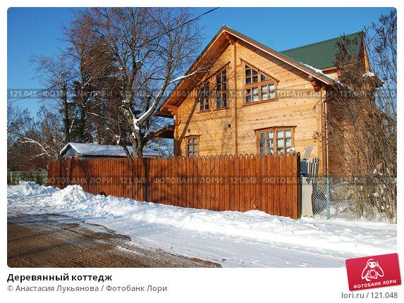 Деревянный коттедж, фото № 121048, снято 18 ноября 2007 г. (c) Анастасия Лукьянова / Фотобанк Лори