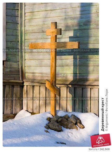 Деревянный крест, фото № 242668, снято 29 марта 2008 г. (c) Argument / Фотобанк Лори