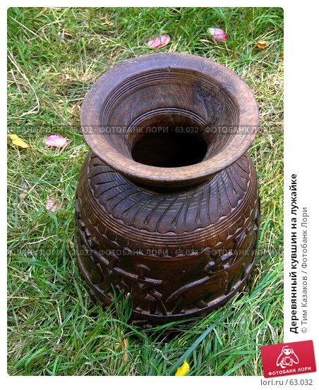 Купить «Деревянный кувшин на лужайке», фото № 63032, снято 17 июля 2007 г. (c) Тим Казаков / Фотобанк Лори