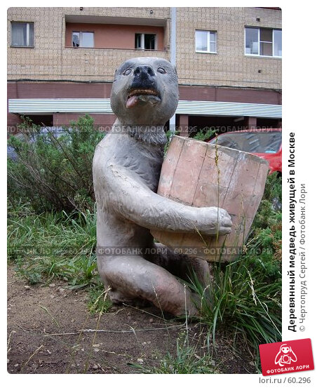 Деревянный медведь живущей в Москве, фото № 60296, снято 10 июля 2007 г. (c) Чертопруд Сергей / Фотобанк Лори