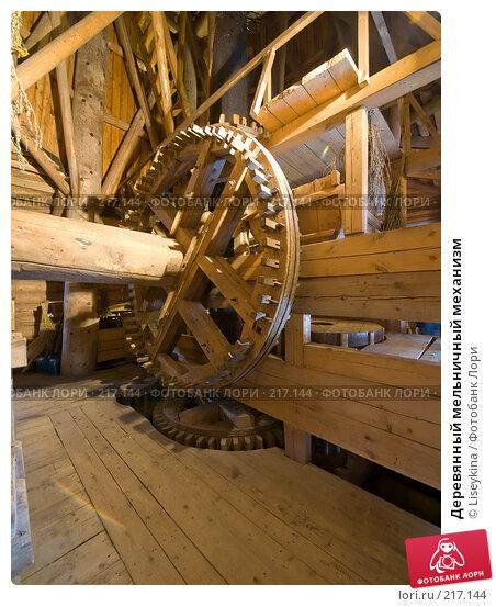 Деревянный мельничный механизм, фото № 217144, снято 27 октября 2016 г. (c) Liseykina / Фотобанк Лори