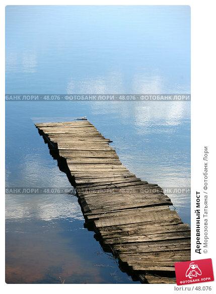 Купить «Деревянный мост», фото № 48076, снято 1 апреля 2007 г. (c) Морозова Татьяна / Фотобанк Лори