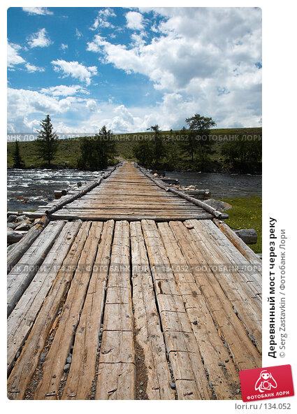 Деревянный мост через реку, фото № 134052, снято 26 июня 2006 г. (c) Serg Zastavkin / Фотобанк Лори