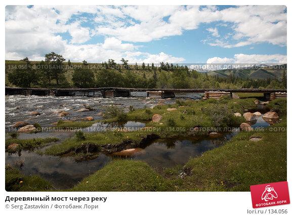 Купить «Деревянный мост через реку», фото № 134056, снято 26 июня 2006 г. (c) Serg Zastavkin / Фотобанк Лори