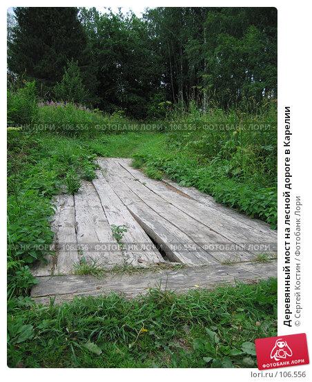 Деревянный мост на лесной дороге в Карелии, фото № 106556, снято 29 июля 2006 г. (c) Сергей Костин / Фотобанк Лори
