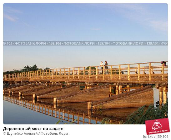 Купить «Деревянный мост на закате», фото № 139104, снято 2 июля 2006 г. (c) Шупейко Алексей / Фотобанк Лори