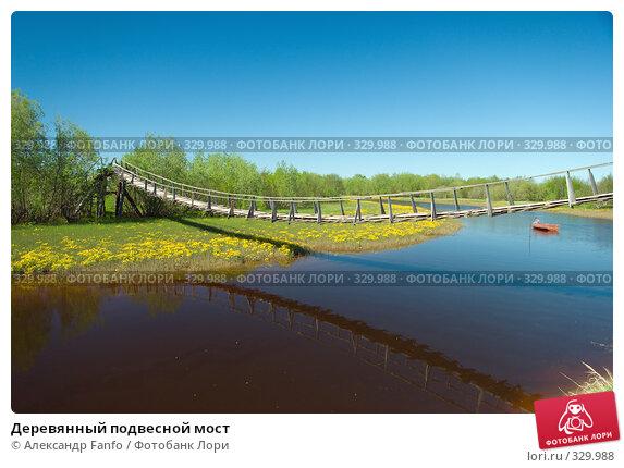 Деревянный подвесной мост, фото № 329988, снято 20 февраля 2017 г. (c) Александр Fanfo / Фотобанк Лори
