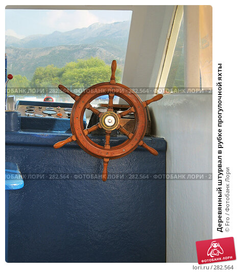 Деревянный штурвал в рубке прогулочной яхты, фото № 282564, снято 31 августа 2007 г. (c) Fro / Фотобанк Лори