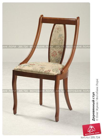 Деревянный стул, фото № 205724, снято 4 марта 2004 г. (c) Олег Жуков / Фотобанк Лори
