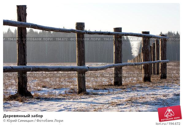 Деревянный забор, фото № 194672, снято 8 января 2008 г. (c) Юрий Синицын / Фотобанк Лори