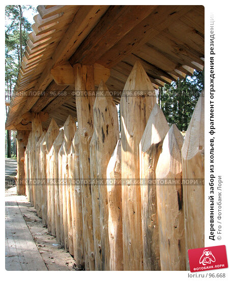 Купить «Деревянный забор из кольев, фрагмент ограждения резиденции бабы-Яги, село Кукобой», фото № 96668, снято 1 мая 2007 г. (c) Fro / Фотобанк Лори