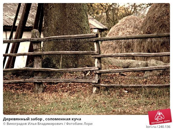 Деревянный забор , соломенная куча, фото № 240136, снято 21 октября 2007 г. (c) Виноградов Илья Владимирович / Фотобанк Лори
