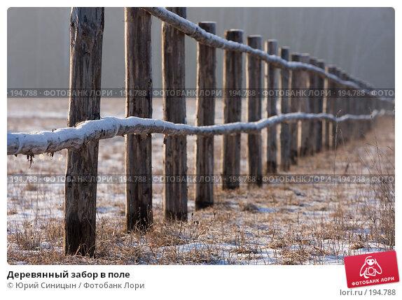 Купить «Деревянный забор в поле», фото № 194788, снято 8 января 2008 г. (c) Юрий Синицын / Фотобанк Лори