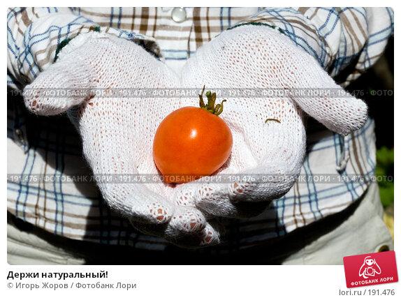 Держи натуральный!, фото № 191476, снято 6 августа 2007 г. (c) Игорь Жоров / Фотобанк Лори