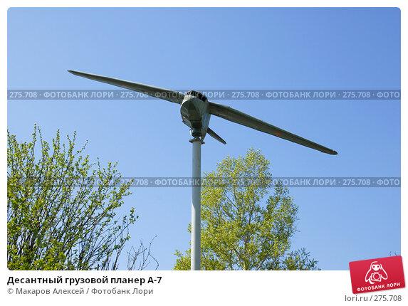 Купить «Десантный грузовой планер А-7», фото № 275708, снято 2 мая 2008 г. (c) Макаров Алексей / Фотобанк Лори