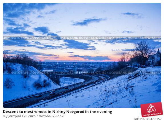 Descent to mestromost in Nizhny Novgorod in the evening (2018 год). Стоковое фото, фотограф Дмитрий Тищенко / Фотобанк Лори