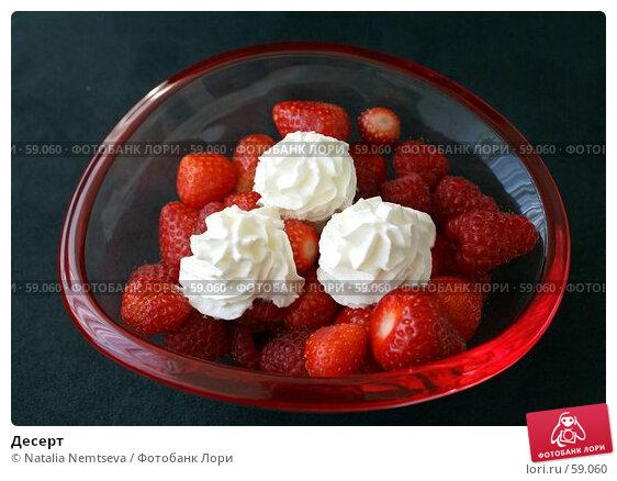Десерт, эксклюзивное фото № 59060, снято 1 июня 2007 г. (c) Natalia Nemtseva / Фотобанк Лори