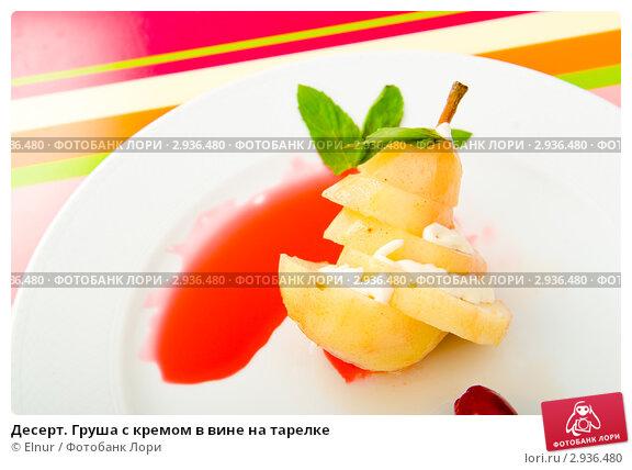 Купить «Десерт. Груша с кремом в вине на тарелке», фото № 2936480, снято 3 сентября 2011 г. (c) Elnur / Фотобанк Лори