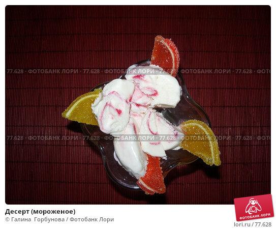 Купить «Десерт (мороженое)», фото № 77628, снято 29 июля 2006 г. (c) Галина  Горбунова / Фотобанк Лори