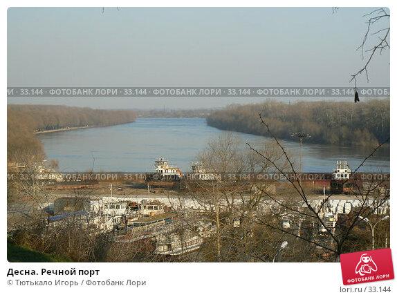 Десна. Речной порт, фото № 33144, снято 24 марта 2007 г. (c) Тютькало Игорь / Фотобанк Лори