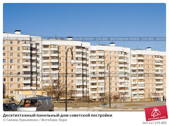 Десятиэтажный панельный дом советской постройки, эксклюзивное фото № 215492, снято 5 марта 2008 г. (c) Галина Лукьяненко / Фотобанк Лори