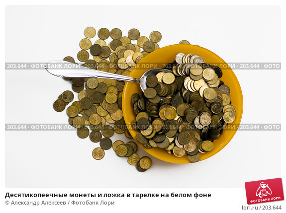 Десятикопеечные монеты и ложка в тарелке на белом фоне, эксклюзивное фото № 203644, снято 16 февраля 2008 г. (c) Александр Алексеев / Фотобанк Лори