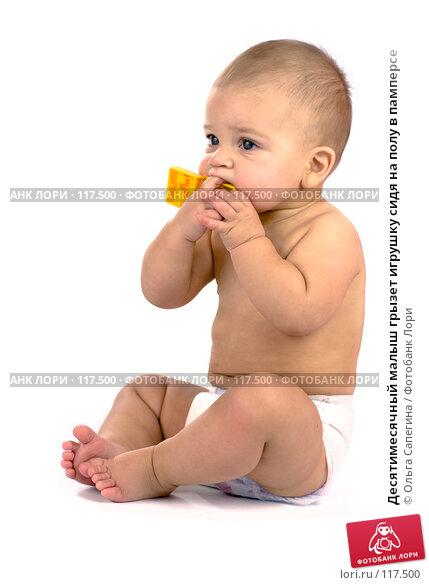 Десятимесячный малыш грызет игрушку сидя на полу в памперсе, фото № 117500, снято 7 ноября 2007 г. (c) Ольга Сапегина / Фотобанк Лори