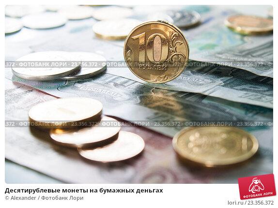 заговор на деньги 5 рублей
