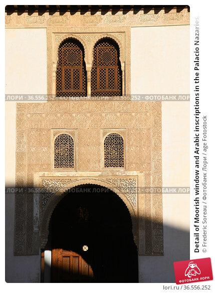 Detail of Moorish window and Arabic inscriptions in the Palacio Nazaries... Стоковое фото, фотограф Frederic Soreau / age Fotostock / Фотобанк Лори