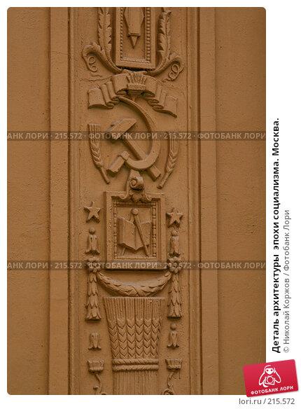 Деталь архитектуры  эпохи социализма. Москва., фото № 215572, снято 20 февраля 2008 г. (c) Николай Коржов / Фотобанк Лори