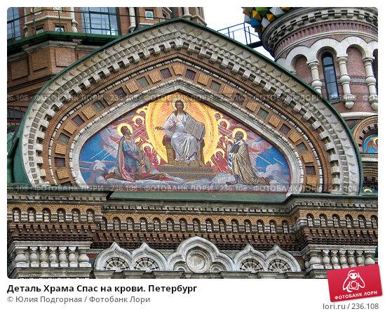 Деталь Храма Спас на крови. Петербург, фото № 236108, снято 8 марта 2008 г. (c) Юлия Селезнева / Фотобанк Лори