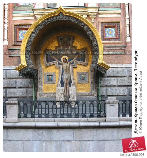 Деталь Храма Спас на Крови. Петербург, фото № 300996, снято 5 мая 2008 г. (c) Юлия Селезнева / Фотобанк Лори
